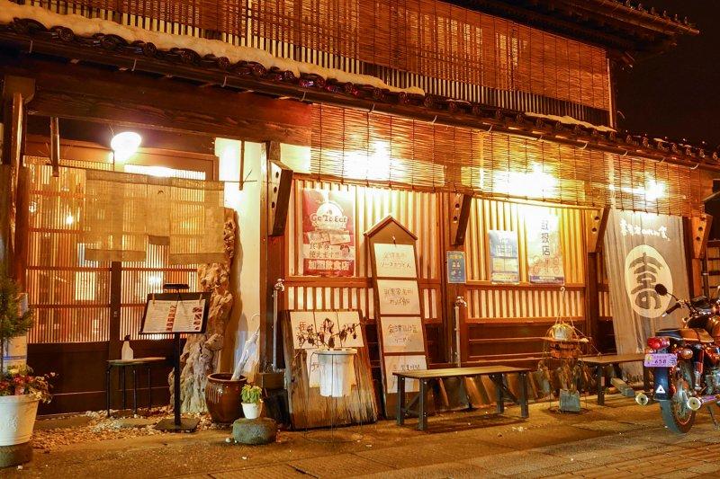 Aizu-Inakaya