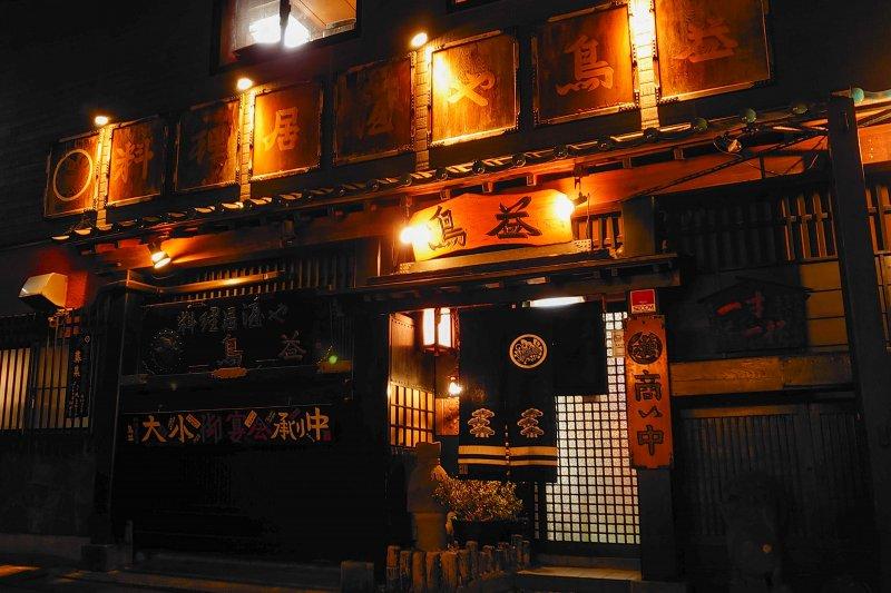 "Izakaya restaurant ""Torimasu"""